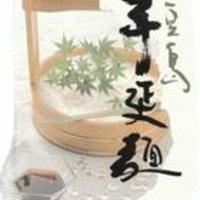 有限会社手延製麺たかまるの写真
