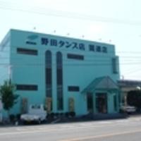 (株)野田タンス店 国道店の写真
