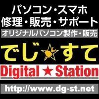 DigitalStationの写真