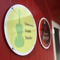 梅里ヴァイオリンスタジオの写真