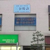 三谷特許事務所の写真