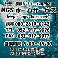 NGSホームサービスの写真
