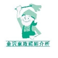 金沢家政婦紹介所の写真