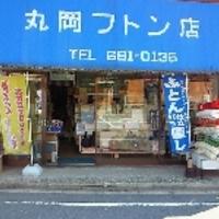 丸岡フトン店の写真
