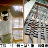 株式会社 健康住宅の写真