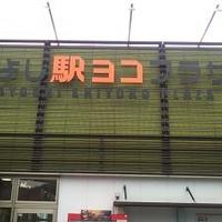 くらよし駅 ヨコプラザの写真