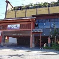 山王温泉喜多の湯の写真