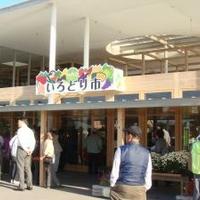 道の駅仁保の郷の写真