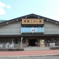 津軽こけし館の写真