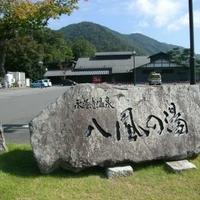 永源寺温泉八風の湯宿「八風別館」の写真