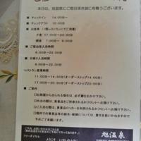 旭温泉の写真
