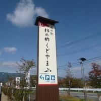 道の駅 柿の郷くどやまの写真