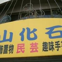 犬山・化石館の写真