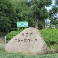 加古川市見土呂フルーツパークの写真