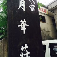 民宿月華荘の写真