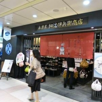 永楽屋細辻伊兵衛商店京都駅八条口店の写真