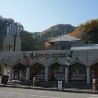 月山あさひ博物村 梵字の蔵の写真