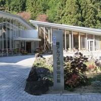 南アルプス芦安山岳館の写真