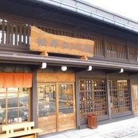 松井タンス店の写真