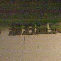 悪石島湯泊温泉の写真