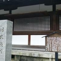 京都市武道センターの写真