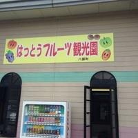 八東りんご観光園の写真