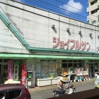 ジョイフルサン 大浦店の写真