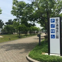 星の浦海浜公園の写真
