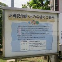 神奈川県水道記念館の写真