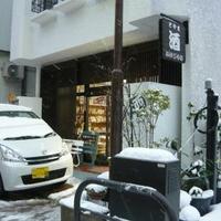 いけじりの酒店の写真