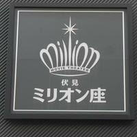 伏見ミリオン座の写真