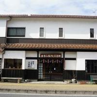 倉吉市役所 ふるさと工芸館の写真