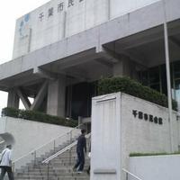 千葉市民会館の写真