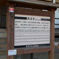 林渓寺の写真