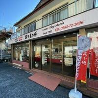 前田菓子舗本店の写真