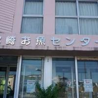 枕崎お魚センターの写真