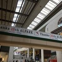 アルパークの写真