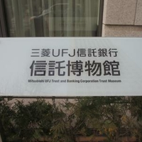 三菱UFJ信託銀行 信託博物館の写真