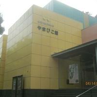 鳥取市歴史博物館の写真