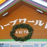 ハーブワールドAKITA レストランの写真