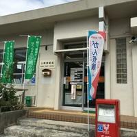 三和郵便局の写真