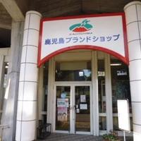 鹿児島ブランドショップの写真