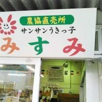 JA直売所 サンサンうきっ子みすみの写真