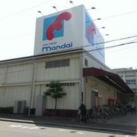 万代 矢田店の写真