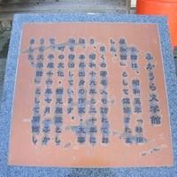 太宰の宿ふかうら文学館の写真