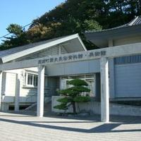 深浦町歴史民俗資料館・美術館の写真