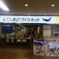 徳島市役所経済部 徳島市観光案内ステーションの写真