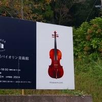 三朝バイオリン美術館の写真