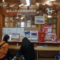 富士山五合目簡易郵便局の写真