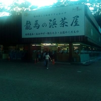 龍馬の浜茶屋の写真